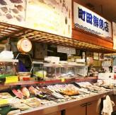町田鮮魚店