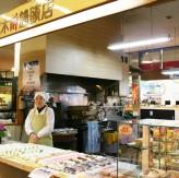 荒木餅饅頭店