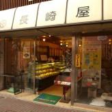 千寿庵 長崎屋