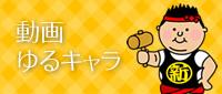 動画ゆるキャラ